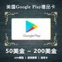 美國Google Play 禮品卡/點數/氪金/Gift Card 50/100/200美金 谷歌 儲值 ✨超商繳費✨