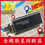 █812店  老客戶優惠下標區 免運 GNSS第三代全頻GPS阻斷器 pokemon寶可夢