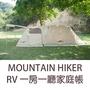 【露戰隊】戶外勢力 Mountain Hiker RV TENT 一房一廳RV帳 帳篷 客廳 前庭 星墅 MHRV001