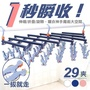 【晾曬專家】日本原創-1秒瞬收曬衣夾_29夾(伸縮滾輪晾衣架、曬夾不傷衣、曝曬最耐用、收納力大提升)
