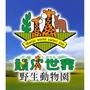 《全年可用全園暢遊》台南頑皮世界野生動物園門票