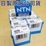 售價2顆 NTN 2218 + 6902 開閉盤培林 滾針 軸承 油封 雷霆 G6 TIGRA GY6大組 SMAX