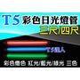 T5達人 T5 彩色日光燈管 2尺14w  3尺21W 4尺 28W 紅光/藍光/綠光 色管氣氛燈舞台燈 三色可選