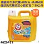 ARM & HAMMER 強效洗衣精添加小蘇打粉  好市多小蘇打洗衣精 嘉義好市多 代購 arm hammer 洗衣精
