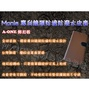 【My3C】MONIA ASUS ZenFone Max Plus (ZB570TL) 全球首創 鏡頭防撞防潑水皮套