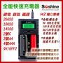 ✅正版 Soshine H2 T2 18650 26650 雙槽萬用電池液晶充電器 可USB充電 全配置含車用充電線