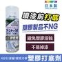 日本製 塑膠打底劑 壓克力 ABS 波麗 尼龍 增加噴漆附著力 不掉漆 油老爺快速出貨
