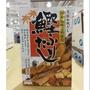 💰限時特價~1/21💰Costco代購日本特選和風鰹魚高湯包8.8g*20包#79262