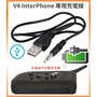 V4 充電線 配件 InterPhone 安全帽藍芽耳機 BT 4 Riders HBC200 V5s BK-S1
