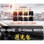 【一吉】00-06年 C系列 W203避光墊/台灣製/C180 C200 C250避光墊 W203隔熱墊 麂皮避光墊