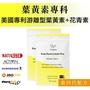 保證正品 Vitabox® 美國專利 Kemin 游離型葉黃素+玉米黃素+雙重花青素+藻紅素 第四代配方
