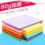 滿199出貨瑪麗a4復印紙打印彩色紙80g克加厚單包辦公混色淺粉紅色彩紙批發
