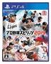 【我家遊樂器】7/18發售預定 PS4-職棒野球魂 2019 日版