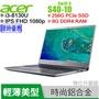 acer 宏碁 Swift S40-10 銀 強效升級版【升8G/i3/14吋/Buy3c奇展/37L2】 蝦皮官方嚴選