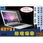 貼壞保固 磨砂 霧面 13吋 14寸 15吋 15.6吋 液晶膜 筆電螢幕保護膜 螢幕保貼 螢幕貼膜 X550 靜電式