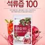 現貨當天發 韓國 BOTO 💎100%石榴果汁💎 紅石榴汁 紅石榴保健2400ml 80ml*30 膠原蛋白果凍條