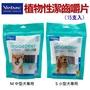Virbac維克  植物性潔齒嚼片(清新科技)15支入 M號(中型犬專用)  / S號(小型犬專用)  潔牙骨