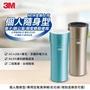 3M  淨呼吸空氣清淨機-車用/個人隨身型FA-C20PT(兩色)
