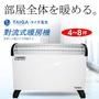 【日本大河】對流式暖房機