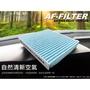 【AF】6層專利 納智捷 LUXGEN S5 U6 7 U7 M7 CEO MPV SUV ECO 活性碳 冷氣濾網
