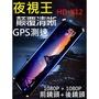 台灣聯發科處理器GPS測速照相預警【夜視王 HD-X12】前後1080P雙鏡頭/10吋觸控螢幕/電子後視鏡/行車記錄器