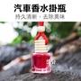 【飛兒】汽車香水掛瓶 車內芳香 車用香水 車內擴香器 空氣凈化 空調香水 香氛 可補充香水 226