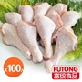 【富統食品★量販價】嚴選冷凍生鮮嫩雞腿/棒腿-100支(10入/包*10)