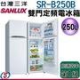 <公司貨> 三洋 雙門電冰箱 250公升 (SR-B250B)    含保固3年