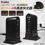【Aibo授權】Q668 智慧QC3.0 5V/9V/12V 6埠高速快充器(支援Type-C充電/附立架) 誠選良品