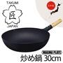 =IH對應/日本製=日本 匠 TAKUMI JAPAN 岩紋 鐵鍋 炒鍋 (30cm/30公分)