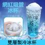 雙層製冷茶杯 漸變色冰杯 碎冰杯 帶吸管水杯 網紅冰杯 製冰杯 多功能水杯 普通水杯 塑料杯 製冷冰杯 水杯 吸管杯