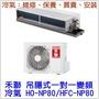 禾聯 吊隱式 一對一 變頻 冷氣 HO-NP80/HFC-NP80