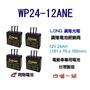 阿炮電池,廣隆WP24-12ANE,四個一組,12V24AH,電動車電池,REC22-12 6-FM-24