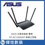 華碩 ASUS 天線加強版 雙頻 RT-AC1300UHP 無線分享器