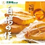 方師傅-招牌羅宋麵包/盒(200g/顆*4顆/盒)