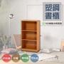 米朵Miduo-塑鋼書櫃 書櫃 塑鋼收納櫃 收納櫃 塑鋼材質 塑鋼 環保塑鋼櫃 環保材質 收納層櫃