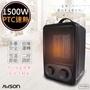 【日本AWSON歐森】恆溫雙模式PTC陶瓷電暖器(PH-160)速熱/夠暖/安靜