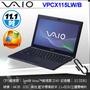 11.1吋 sony vaio vpcx115lw 超輕薄筆電