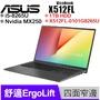 ASUS 華碩 Vivobook X512 X512FL 0101G8265U 灰【15.6吋/Buy3c奇展】蝦皮嚴選