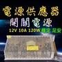 『晶亮電商』12V 10A 120W 大功率 電源供應器 變壓器 220/110V轉12V 變電器 交換式 整流器 開關