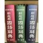 新超群國語辭典最新版.南一書局(現貨)
