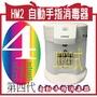 三月交期先下單先排單HM2   JK--HM2 自動手指消毒器 HM2(新款 可調4段出水量) 2020年式 ˇ第四代