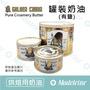 [ 烘焙用奶油 ]組合優惠- 澳洲金桶 罐裝奶油 (有鹽)