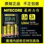 🎉新品🎉奈特柯爾 NITECORE UM4 智能USB充電器 3A充電 鋰電池 18650 D4 i2 i8 SC4