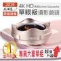 👑極致美感AK019👑 4K高清單眼級-廣角微距二合一手機 廣角鏡頭 攝影 鏡頭夾 (Aike原廠授權)