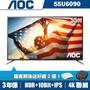 【美國AOC】55吋4K HDR聯網液晶顯示器+視訊盒55U6090★送WIFI延伸器★