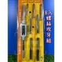 驚喜價💯螺絲 攻牙組 8pcs M3-M12 公制 螺模組 攻牙器 內牙組 中碳鋼