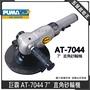 五金批發王【全新】台灣製 PUMA 巨霸 AT-7044 氣動砂輪機 7英吋 氣動直角砂輪機 7