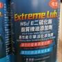 極潤 二硫化鎢機油添加劑(特價中)