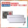 EIf禾聯含基本安裝 1級 變頻 單冷 一對二冷氣 HM2-N521HI-N281+HI-N281 5坪+5坪分離式